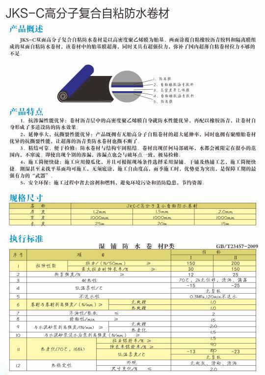 JKS防水亚博官网娱乐|娱乐网页版